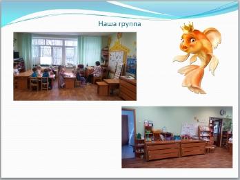 Группа № 6 для детей с нарушением речи_1